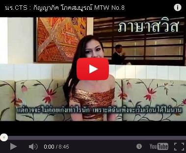 นาตาลี กัญญาภัค โภคสมบูรณ์ มิสไทยแลนด์เวิลด์ 2013